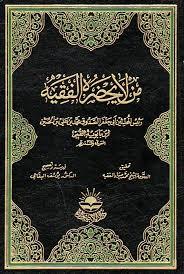 Man Lā Yahdhuruhu al-Faqīh