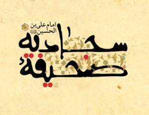 Shahīfah Sajjādiyyah