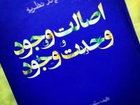 Ilmu Hudhuri dan Interpretasi Wahdat al-Wujud