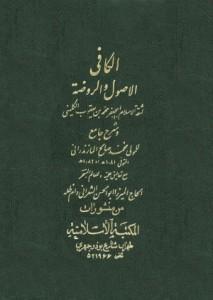 al-kafi - hijau